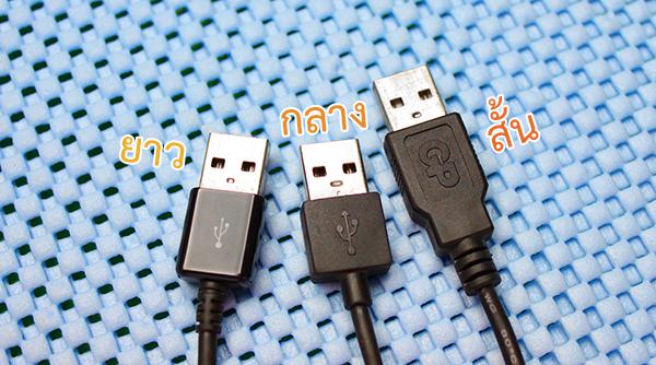 สายชาร์จ USB ไหนดี